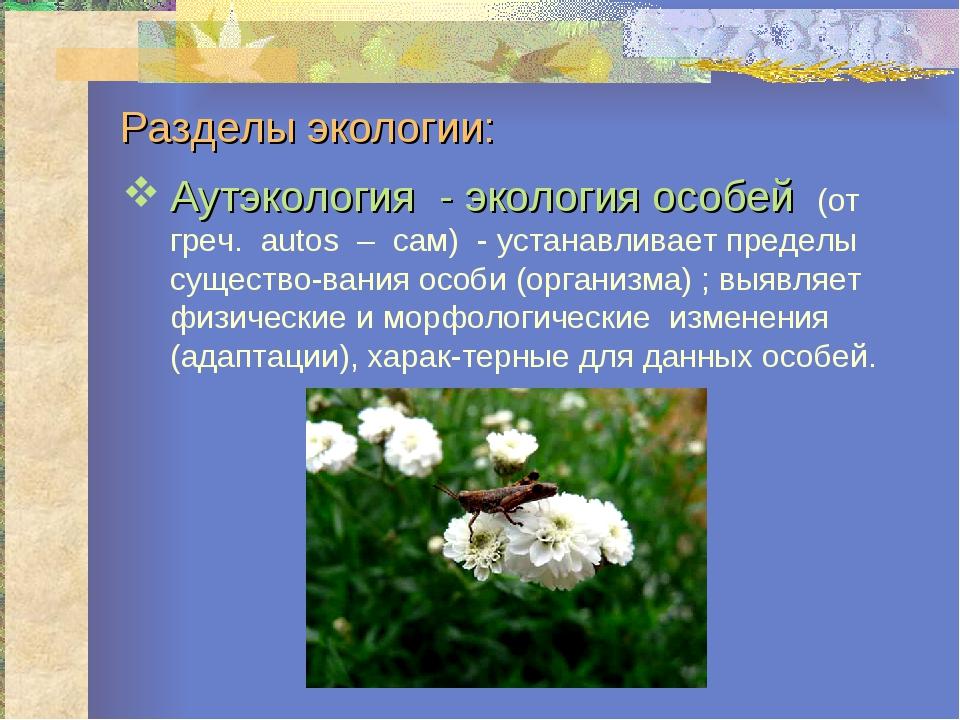 Разделы экологии: Аутэкология - экология особей (от греч. autos – сам) - уста...