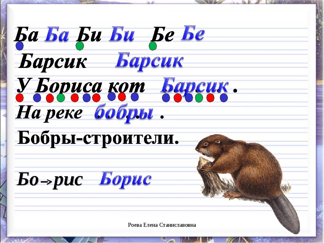 Роева Елена Станиславовна Бо рис Роева Елена Станиславовна
