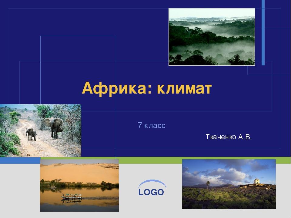 7 класс Африка: климат Ткаченко А.В.