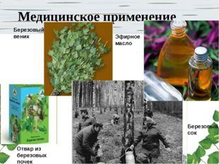 Медицинское применение Березовый веник Березовый сок Эфирное масло Отвар из б