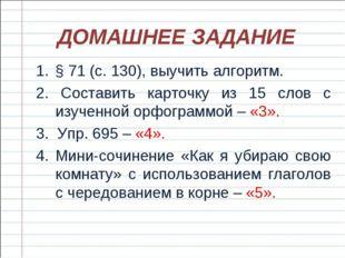 ДОМАШНЕЕ ЗАДАНИЕ § 71 (с. 130), выучить алгоритм. 2. Составить карточку из 15