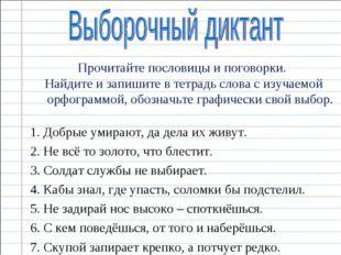 Прочитайте пословицы и поговорки. Найдите и запишите в тетрадь слова с изуч