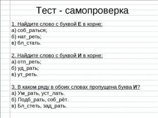 Тест - самопроверка 1. Найдите слово с буквой Е в корне: а) соб_раться; б) на