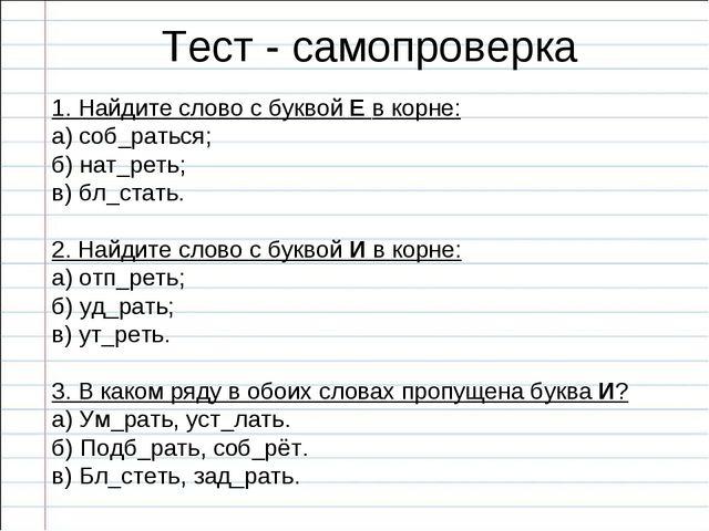 Тест - самопроверка 1. Найдите слово с буквой Е в корне: а) соб_раться; б) на...