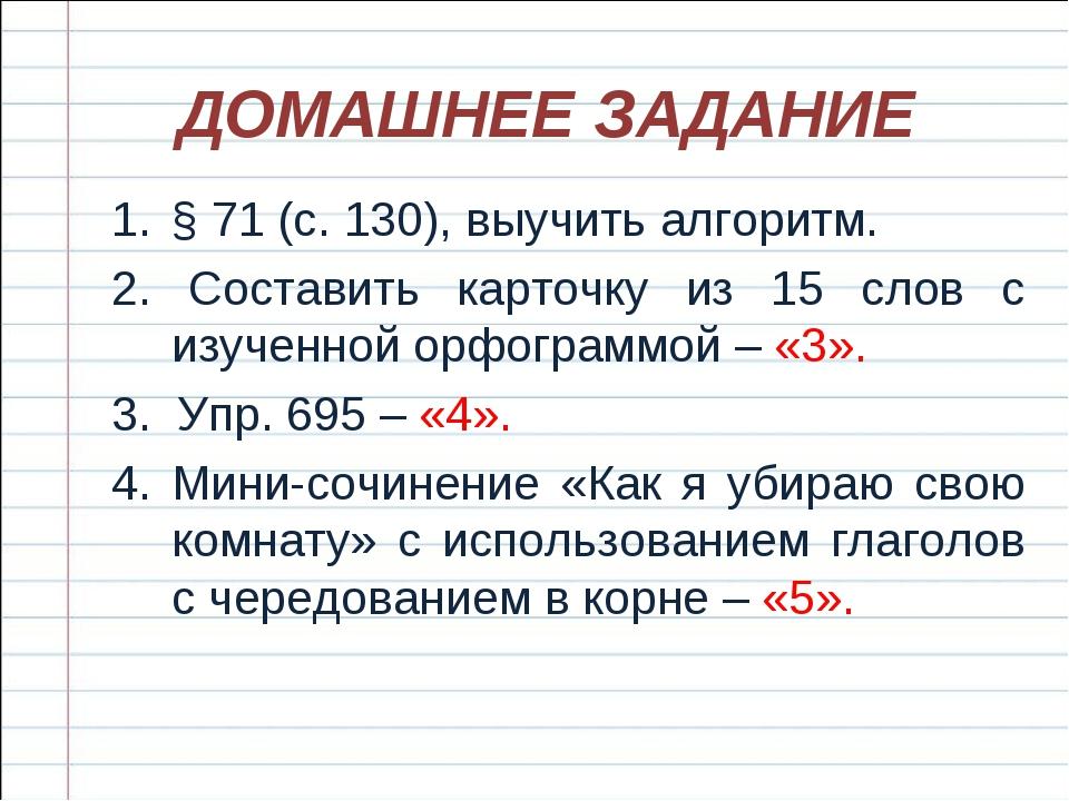 ДОМАШНЕЕ ЗАДАНИЕ § 71 (с. 130), выучить алгоритм. 2. Составить карточку из 15...