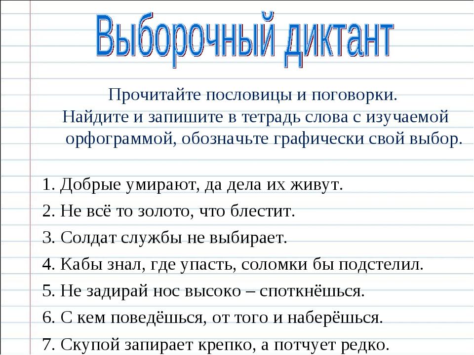 Прочитайте пословицы и поговорки. Найдите и запишите в тетрадь слова с изуч...