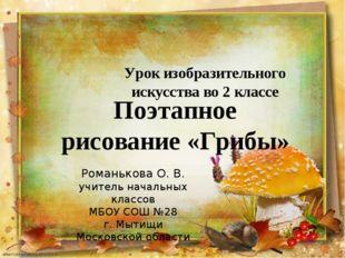 Урок изобразительного искусства во 2 классе Романькова О. В. учитель начальны