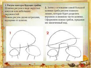 1. Рисуем контуры будущих грибов. Шляпки рисуем в виде округлых конусов или н