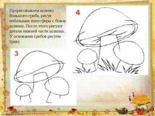 Прорисовываем шляпку большого гриба, рисуя небольшие полусферы с боков шляпки
