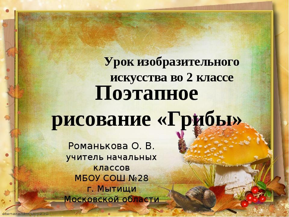 Урок изобразительного искусства во 2 классе Романькова О. В. учитель начальны...