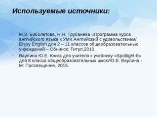 Используемые источники: М.З. Биболетова, Н.Н. Трубанева «Программа курса англ