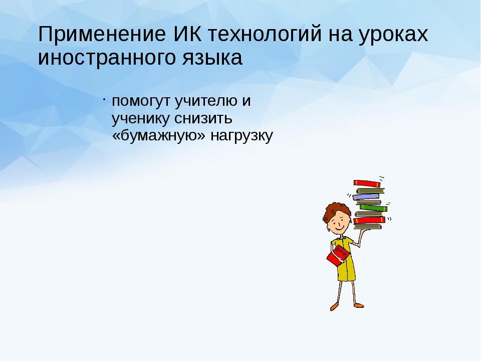 Применение ИК технологий на уроках иностранного языка помогут учителю и учени...