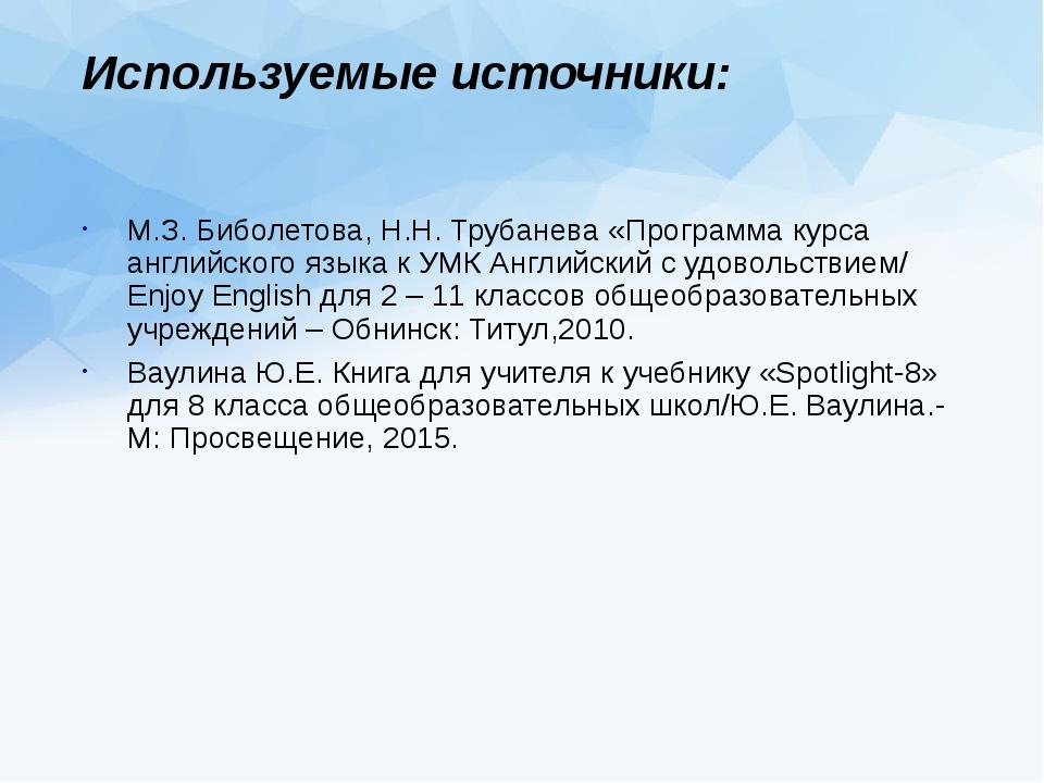 Используемые источники: М.З. Биболетова, Н.Н. Трубанева «Программа курса англ...
