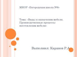 МКОУ «Богородская школа №8» Тема: «Виды и назначения мебели. Производственные