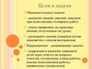 Цели и задачи Образовательные задачи: - развитие знаний, умений, навыков при