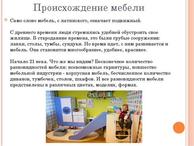 Происхождение мебели Само слово мебель, с латинского, означает подвижный. С...