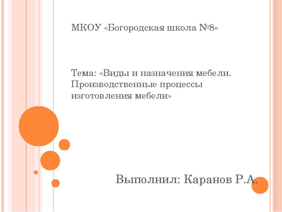 МКОУ «Богородская школа №8» Тема: «Виды и назначения мебели. Производственные...