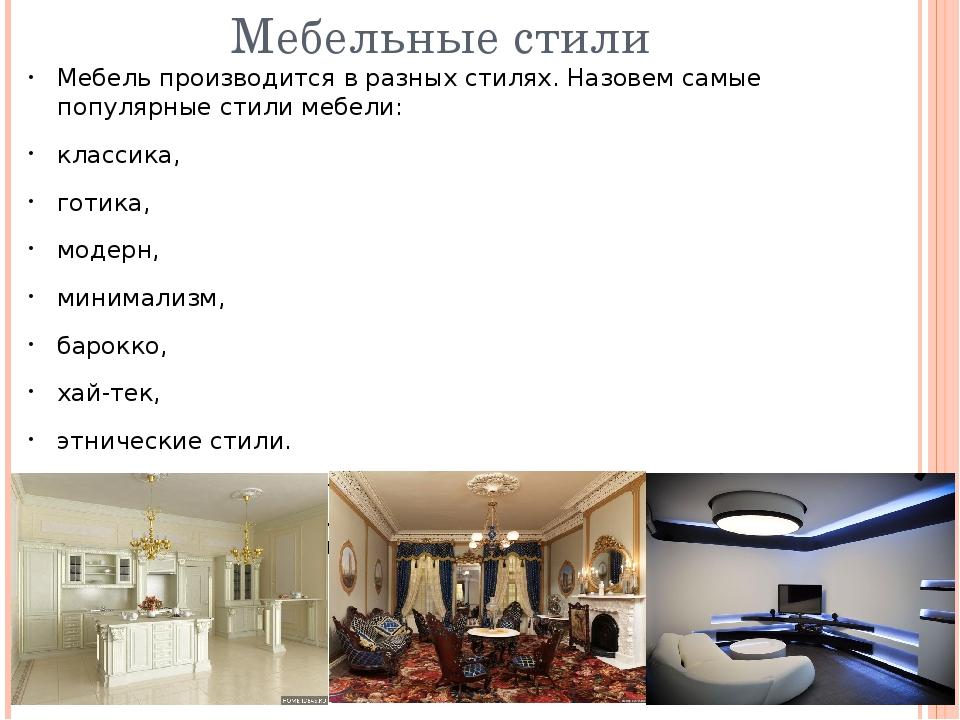 Мебельные стили Мебель производится в разных стилях. Назовем самые популярные...