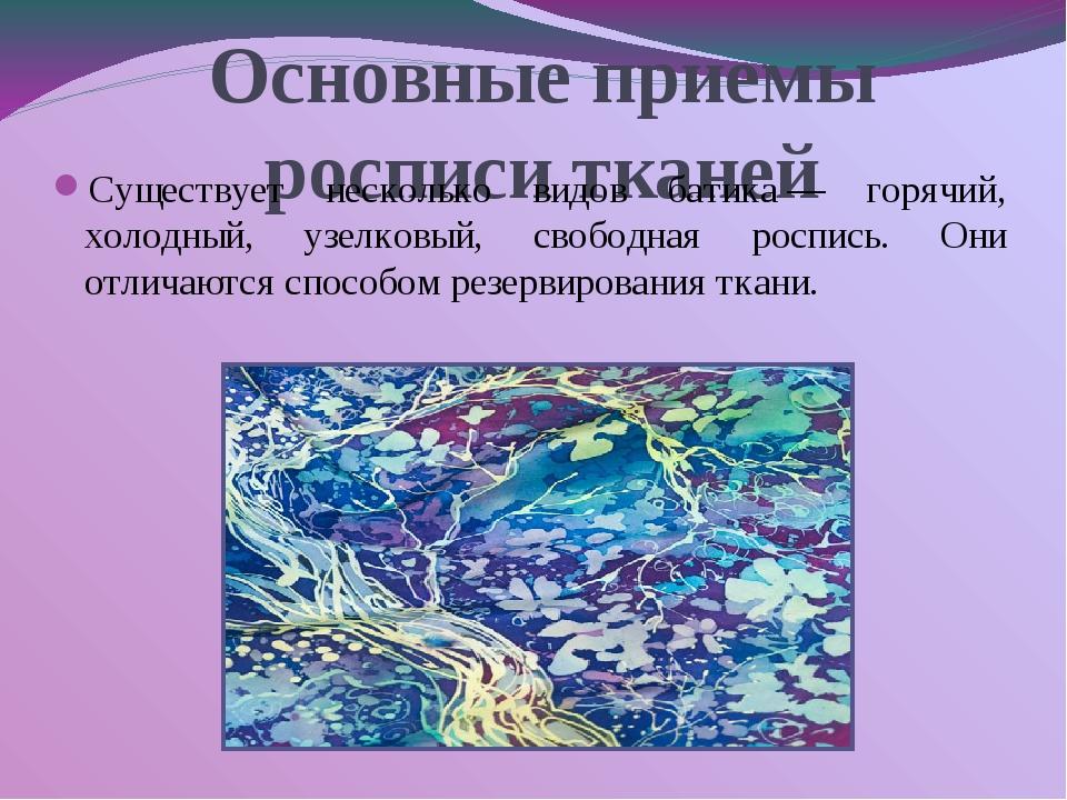 Основные приемы росписи тканей Существует несколько видов батика— горячий, х...