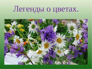 Легенды о цветах.