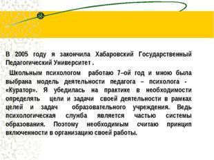 В 2005 году я закончила Хабаровский Государственный Педагогический Университ