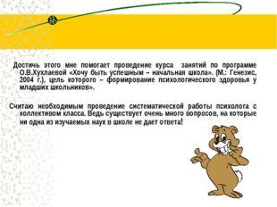 Достичь этого мне помогает проведение курса занятий по программе О.В.Хухлаев