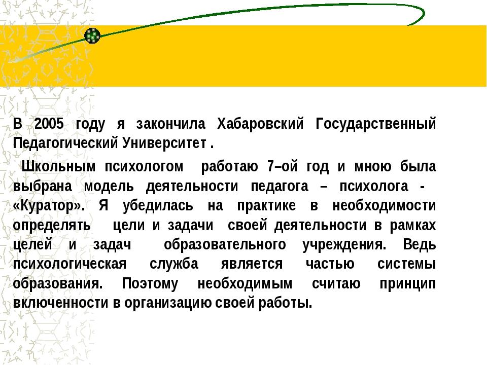 В 2005 году я закончила Хабаровский Государственный Педагогический Университ...