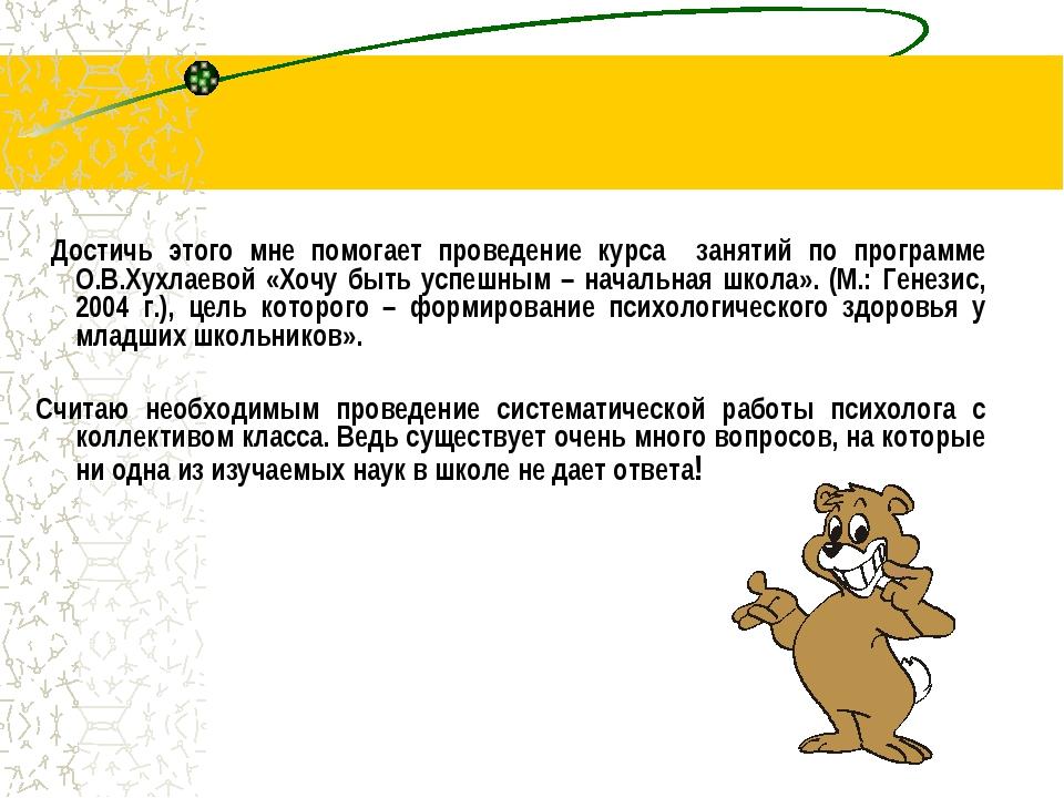 Достичь этого мне помогает проведение курса занятий по программе О.В.Хухлаев...