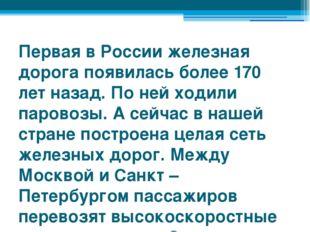 Первая в России железная дорога появилась более 170 лет назад. По ней ходили