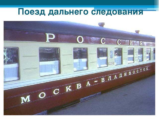 Поезд дальнего следования