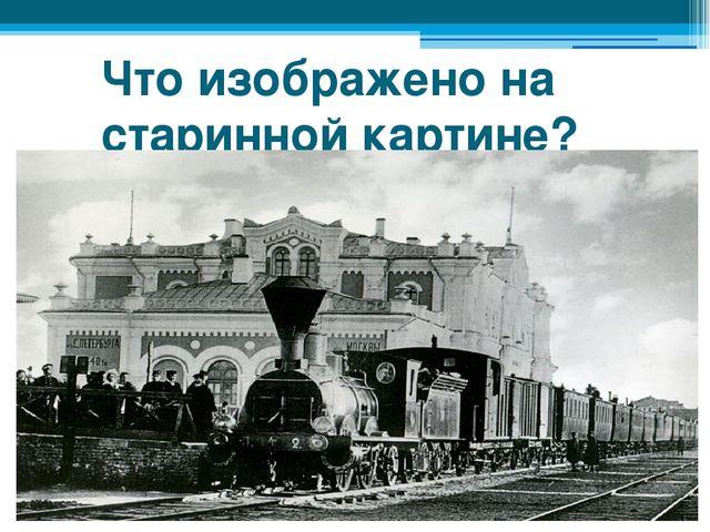 Что изображено на старинной картине?