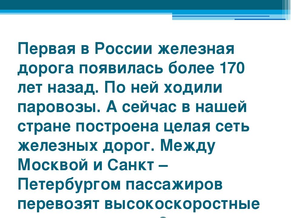 Первая в России железная дорога появилась более 170 лет назад. По ней ходили...