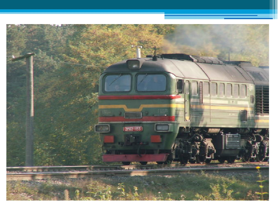Паровоз называют локомотивом