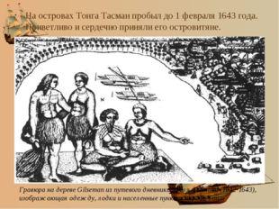 На островах Тонга Тасман пробыл до 1 февраля 1643 года. Приветливо и сердечн