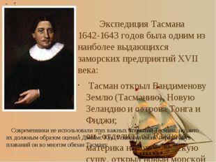 Экспедиция Тасмана 1642-1643 годов была одним из наиболее выдающихся заморск