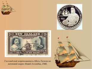 Голландский мореплаватель Абель Тасман на почтовой марке Новой Зеландии, 1940,