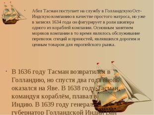 В 1636 году Тасман возвратился в Голландию, но спустя два года вновь оказалс