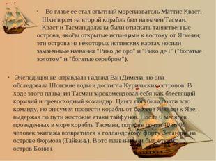 Во главе ее стал опытный мореплаватель Маттис Кваст. Шкипером на второй кора