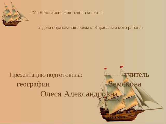 ГУ «Белоглиновская основная школа отдела образования акимата Карабалыкского...