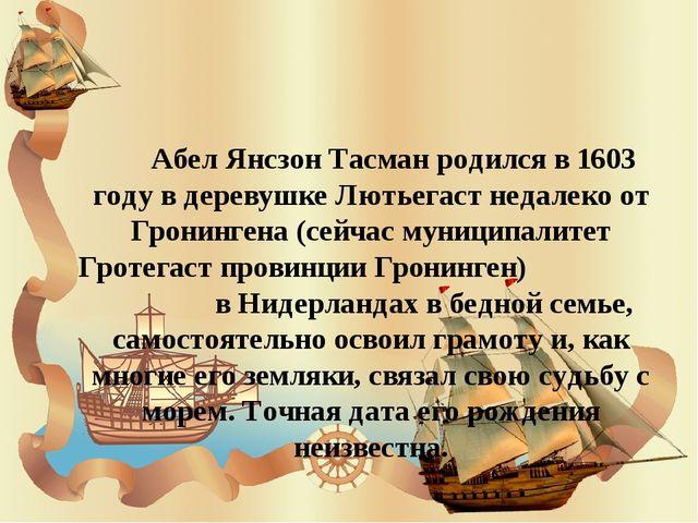 Абел Янсзон Тасман родился в 1603 году в деревушке Лютьегаст недалеко от Гро...
