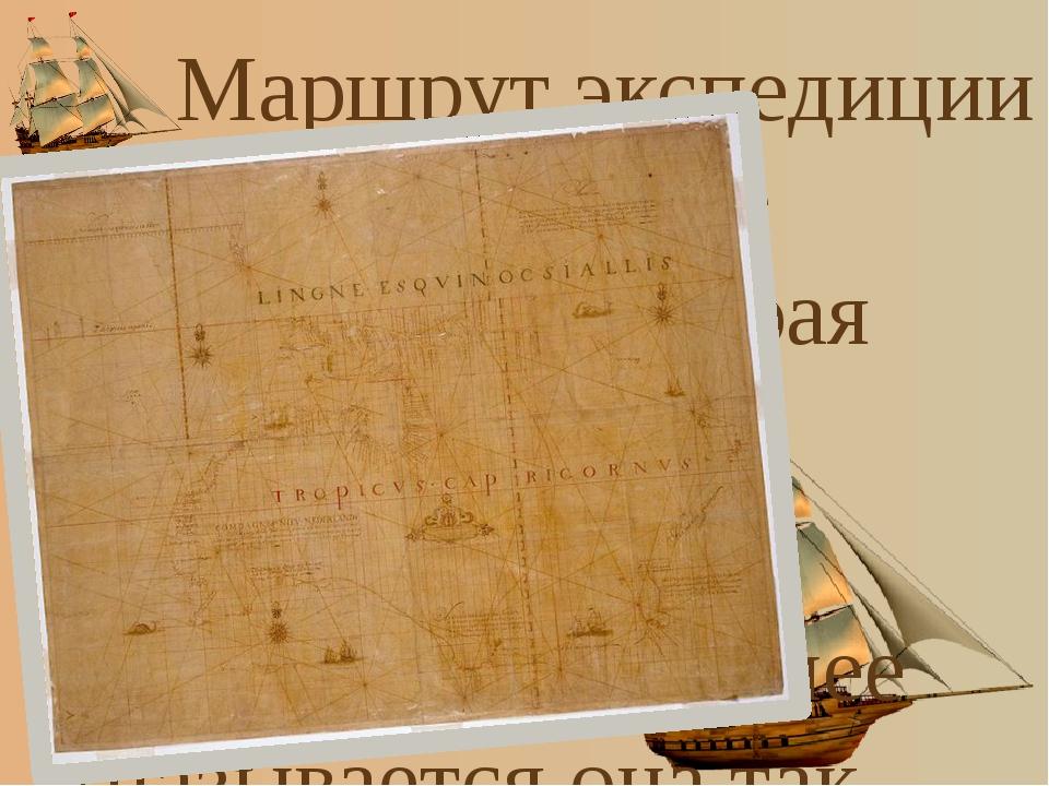 "Маршрут экспедиции показан на ""карте Бонапарта"", которая хранится в Митчелло..."