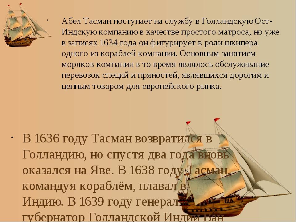 В 1636 году Тасман возвратился в Голландию, но спустя два года вновь оказалс...