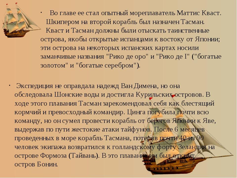 Во главе ее стал опытный мореплаватель Маттис Кваст. Шкипером на второй кора...