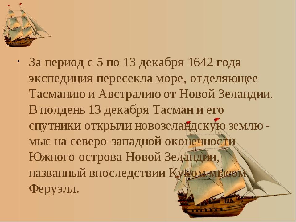 За период с 5 по 13 декабря 1642 года экспедиция пересекла море, отделяющее Т...