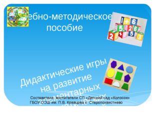 Дидактические игры на развитие элементарных математических представлений Уче