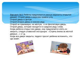 Вариант №3: Ребёнку предлагаются разные варианты открытия дверей: Открой двер