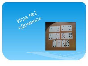 Игра №2 «Домино»