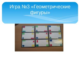 Игра №3 «Геометрические фигуры»