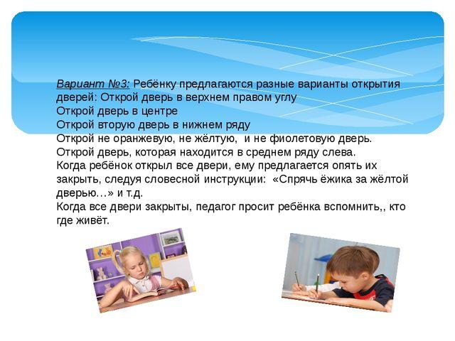 Вариант №3: Ребёнку предлагаются разные варианты открытия дверей: Открой двер...