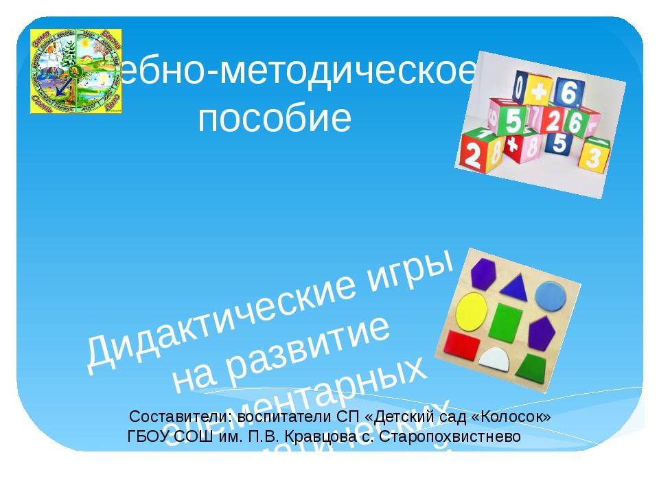 Дидактические игры на развитие элементарных математических представлений Уче...